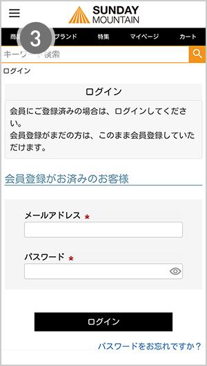 サンデーマウンテン公式にログイン、または新規会員登録後、完了ページが表示されれば連携完了!