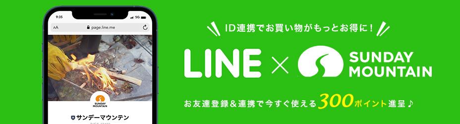 ID連携でお買い物がもっとお得に! LINE × SUNDAY MOUNTAIN お友だち登録&連携で今すぐ使える300ポイント進呈♪