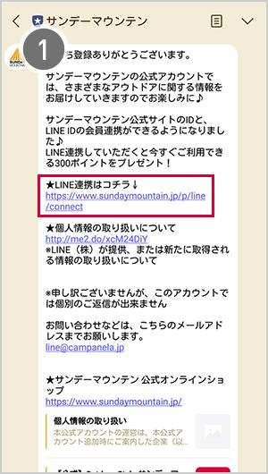 LINE友だち追加後に届くメッセージ内の「LINE連携はコチラ」のURLをクリック。