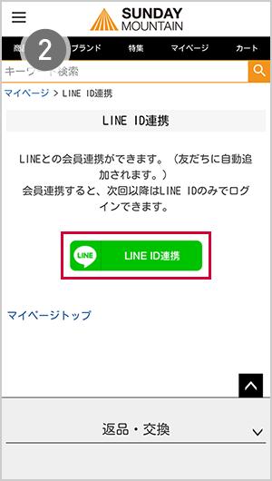 サンデーマウンテン公式のLINE ID連携ボタンを押してください。