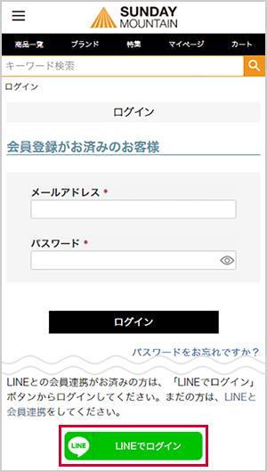 サンデーマウンテン公式ログイン画面の下部にある「LINEでログイン 」ボタンを押してください。