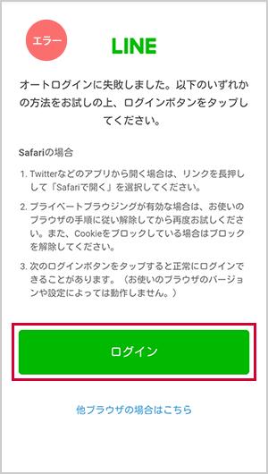 ログインに失敗した場合、ブラウザのCookieをブロック解除等するとログインできます。