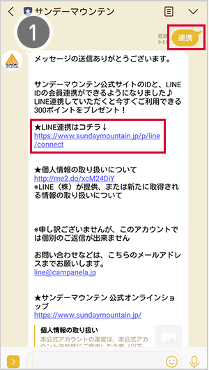 Lサンデーマウンテン公式アカウントのトーク画面で、『連携 』と送信。メッセージ内の「LINE連携はこちら」のURLをクリック。