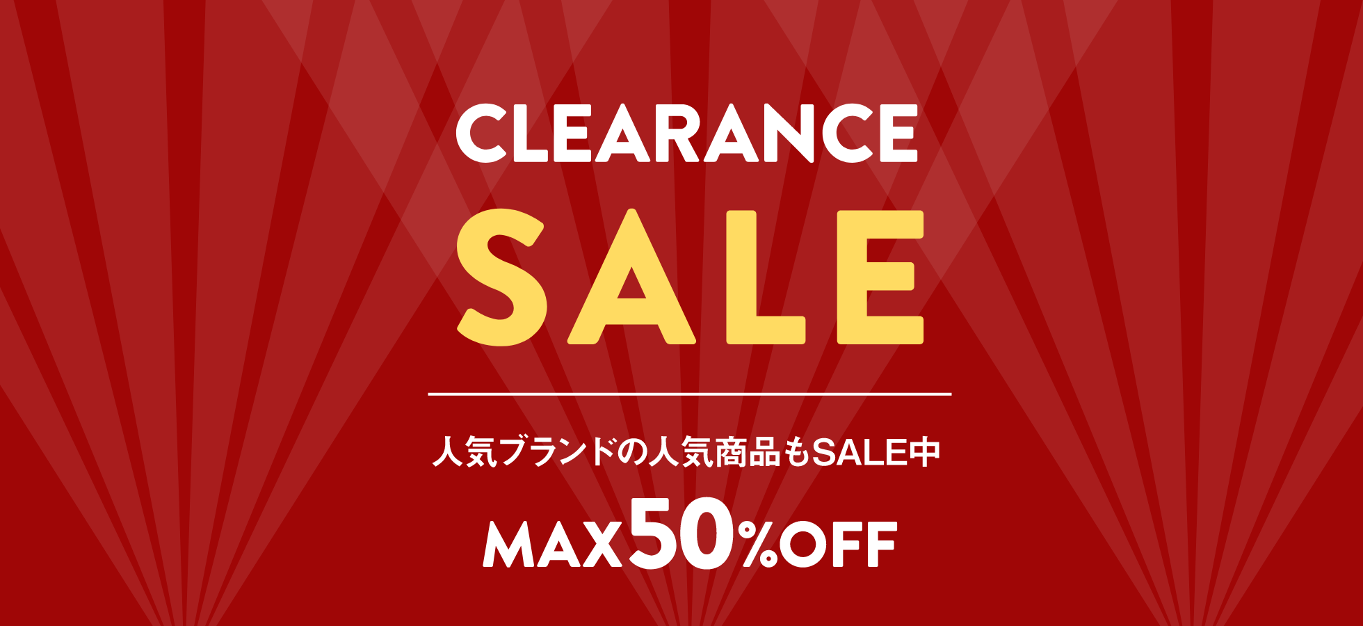 CLEARANCE SALE MAX50%OFF