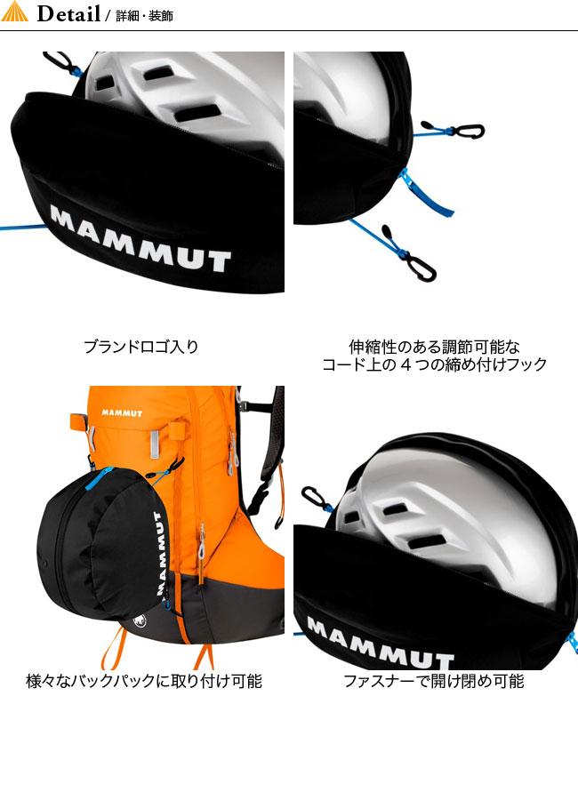 Mammut Helmet Holder