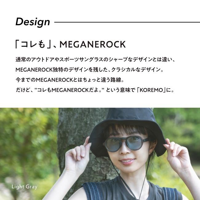 MEGANE ROCK