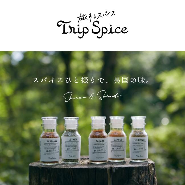 TRIP SPICE