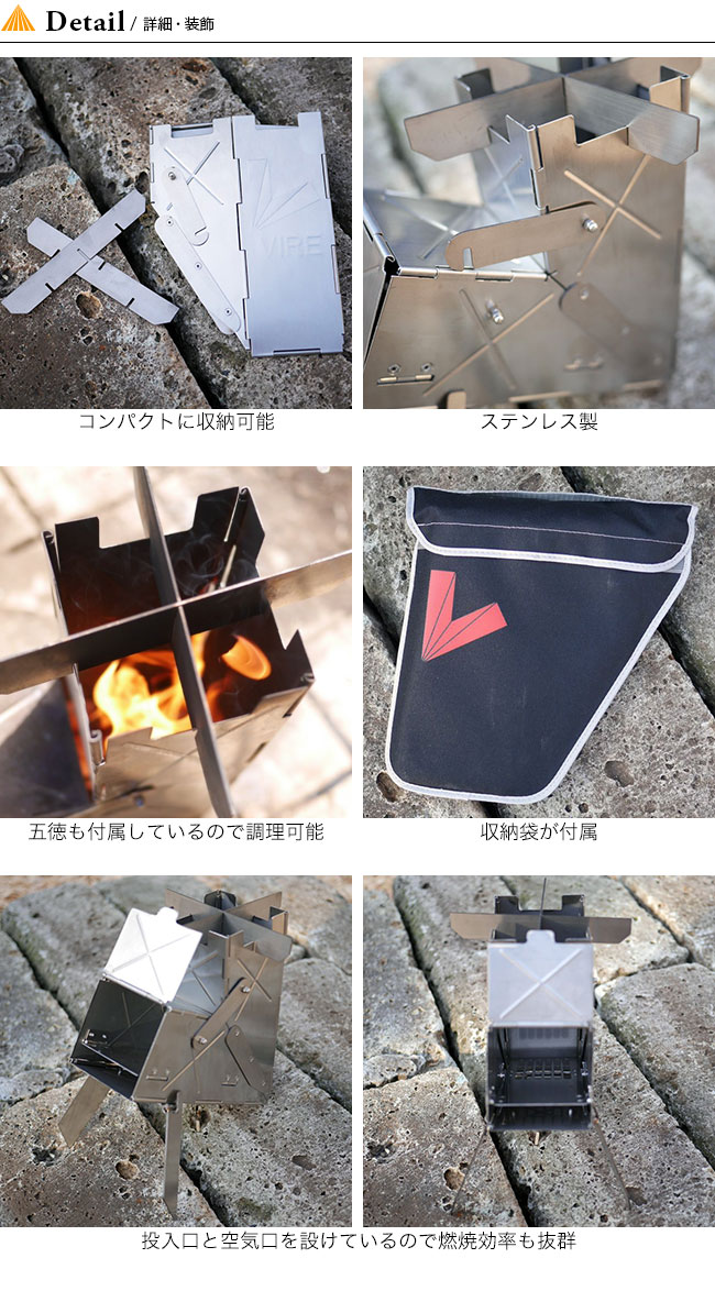 VIRE STOVE