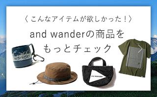 こんなアイテムが欲しかった!and wanderの商品をもっとチェック