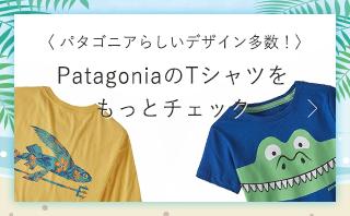 パタゴニアらしいデザイン多数揃えています!PatagoniaのTシャツをもっとチェック