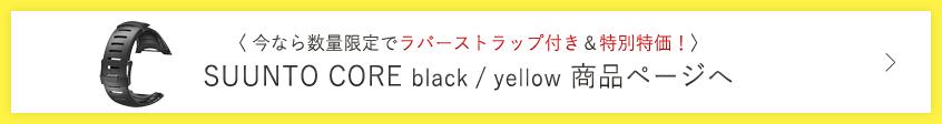 今なら数量限定でラバーストラップ付き&特別特価! SUUNTO CORE black / yellow 商品ページへ