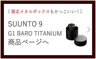 当店でも少量入荷できました!限定メタルボックスもかっこいい! SUUNTO 9 G1 BARO TITANIUM  商品ページへ