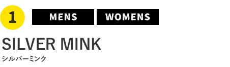 1 MENS WOMENS SILVER MINK シルバーミンク