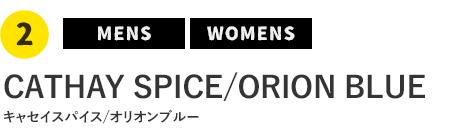 2 MENS WOMENS CATHAY SPICE/ORION BLUE キャセイスパイス/オリオンブルー