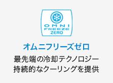 オムニフリーズゼロ 最先端の冷却テクノロジー持続的なクーリングを提供
