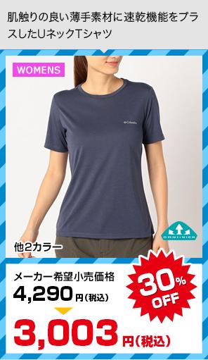 肌触りの良い薄手素材に速乾機能をプラスしたUネックTシャツ