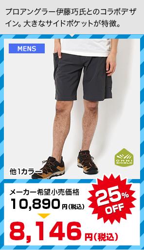 プロアングラー伊藤巧氏とのコラボデザイン。大きなサイドポケットが特徴。
