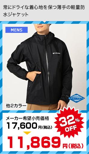常にドライな着心地を保つ薄手の軽量防水ジャケット