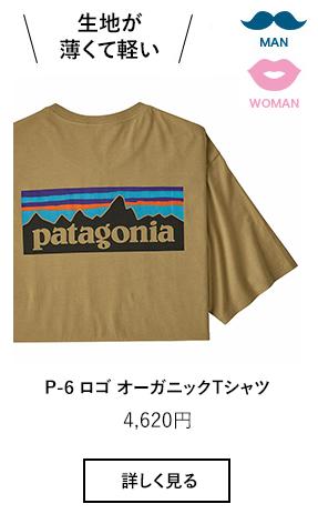 P-6 ロゴ オーガニックTシャツ