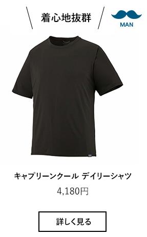 キャプリーンクール デイリーシャツ
