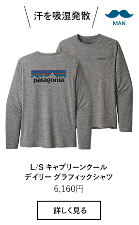 L/S キャプリーンクール デイリー グラフィックシャツ