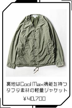裏地はCool Max機能を持つタフタ素材の軽量ジャケット
