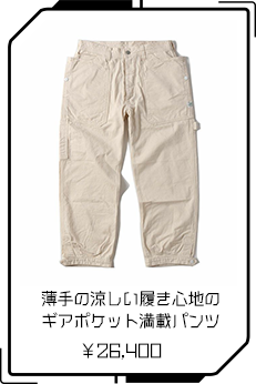 薄手の涼しい履き心地のギアポケット満載パンツ