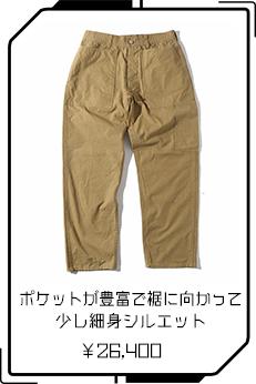 ポケットが豊富で裾に向かって少し細身シルエット