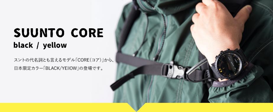 SUUNTO CORE black / yellow スントの代名詞とも言えるモデル「CORE(コア)」から、日本限定カラー「BLACK/YEllOW」の登場です。