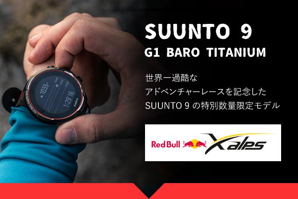SUUNTO 9 G1 BARO TITANIUM  世界一過酷なアドベンチャーレースを記念した SUUNTO 9 の特別数量限定モデル