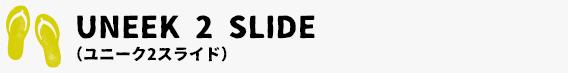 UNEEK 2 SLIDE (ユニーク2スライド )