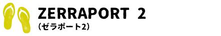 ZERRAPORT 2 (ゼラポート2)