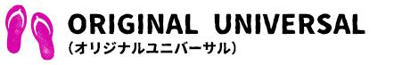ORIGINAL UNIVERSAL (オリジナルユニバーサル)