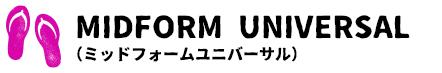MIDFORM UNIVERSAL (ミッドフォームユニバーサル)