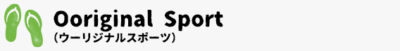 ooriginal Sport (ウーリジナルスポーツ)