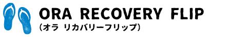 ORA RECOVERY FLIP (オラ リカバリーフリップ)