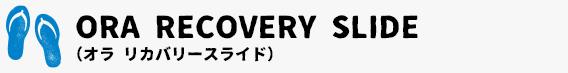 ORA RECOVERY SLIDE (オラ リカバリースライド)