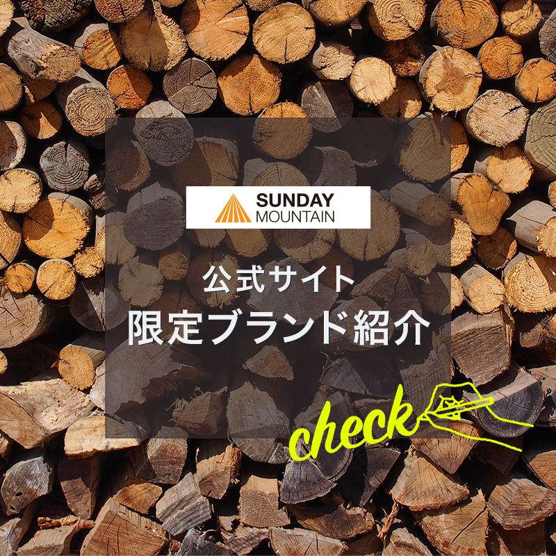 SUNDAY MOUNTAIN公式サイト限定ブランド紹介