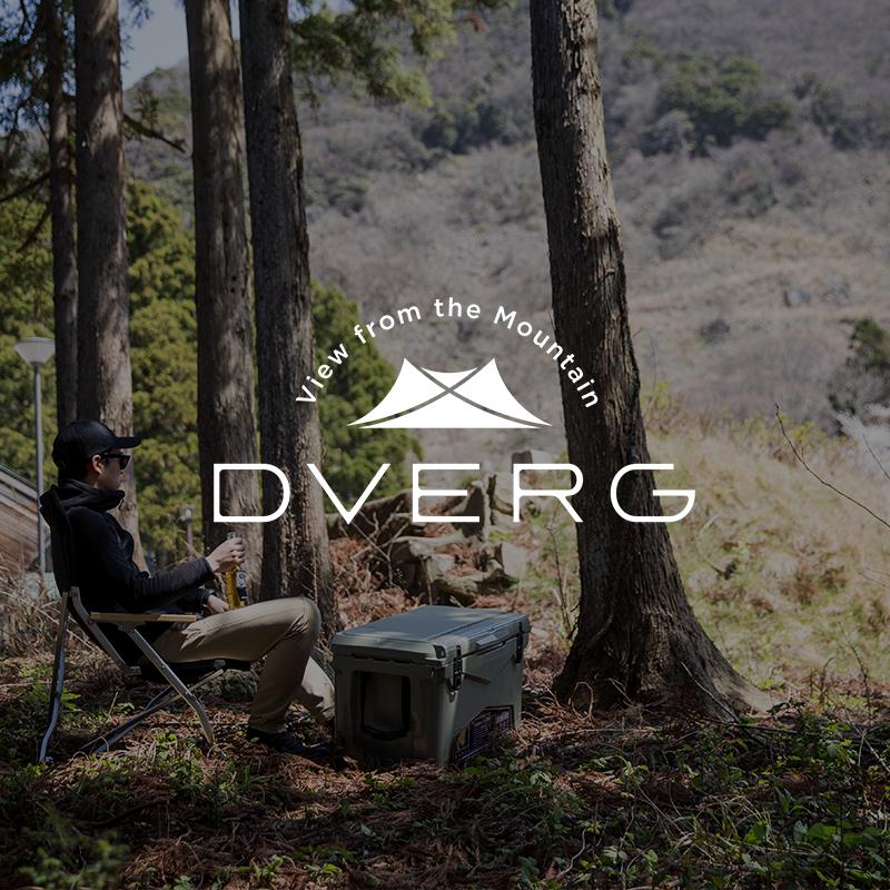 フィールドに馴染むアイテムを提案!DVERG(ドベルグ)