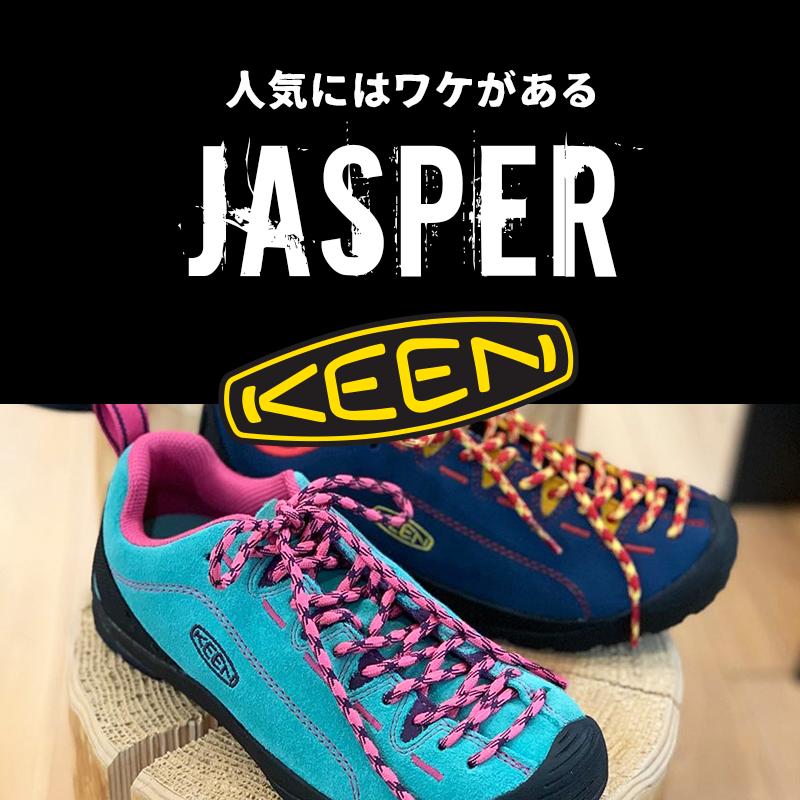 人気にはワケがある JASPER KEEN 2020