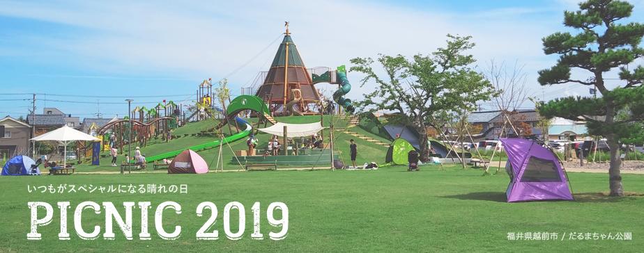 picnic 2019