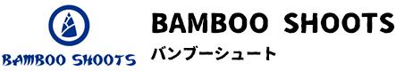 BAMBOO SHOOTS バンブーシュート