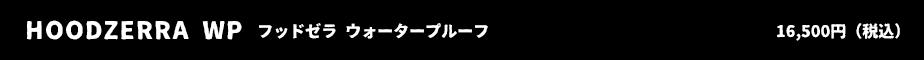 HOODZERRA WP フッドゼラ ウォータープルーフ 16,500円(税込)