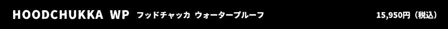 HOODCHUKKA WP フッドチャッカ ウォータープルーフ 15,950円(税込)