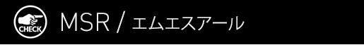 CHECK MSR / エムエスアール
