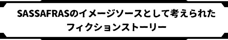 SASSAFRASのイメージソースとして考えられたフィクションストーリー