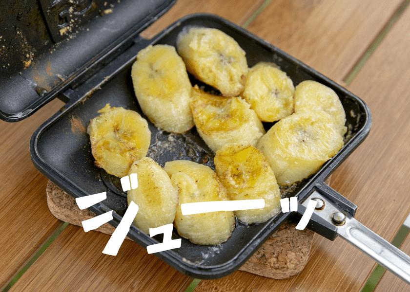 キャラメルバナナを焼く