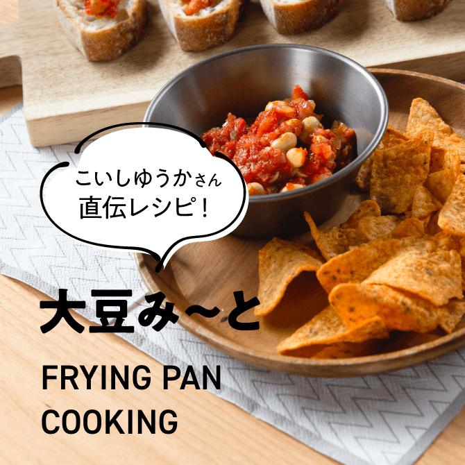 こいしゆうかさん直伝レシピ!大豆み~と