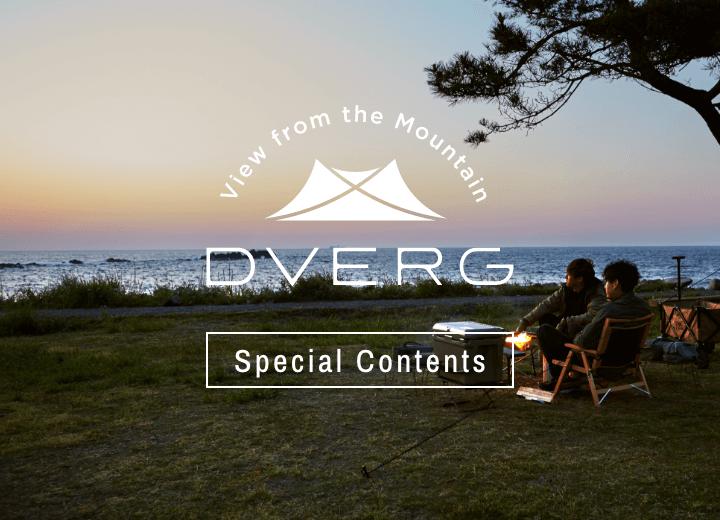 DVERG SPECIAL CONTENTSページ
