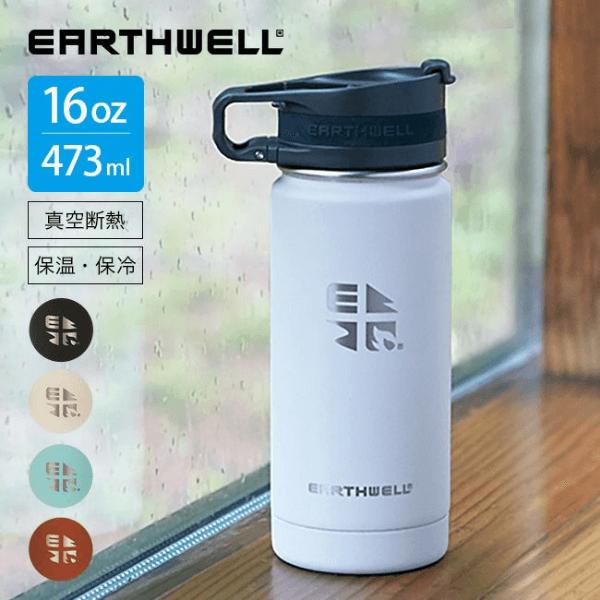 EARTHWELL ロースター ループ 16oz